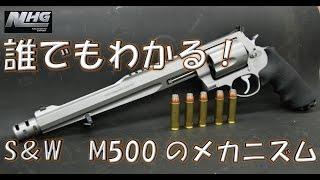 誰でもわかる! S&W M500のメカニズム!! 実銃解説  World of Guns: Gun Disassembly thumbnail