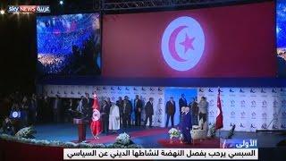 حركة النهضة التونسية تفصل نشاطها الديني عن السياسي