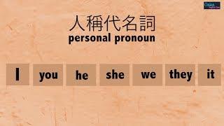 人稱代名詞,第三人稱單數的概念(Udemy課程預覽影片)