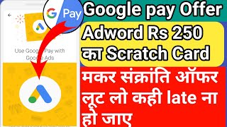 Google pay new scratch card offer available today |Google adword scratch card Rs 250 makar sankranti