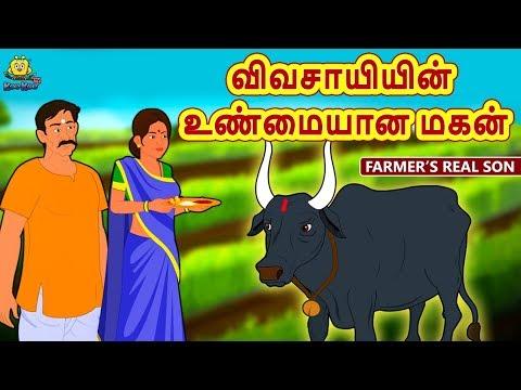 விவசாயியின் உண்மையான மகன் - Bedtime Stories for Kids | Tamil Fairy Tales | Tamil Stories |Koo Koo TV