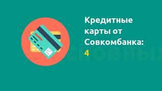 4 вида кредитных карт от Совкомбанка