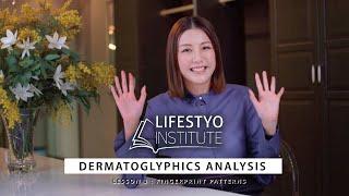 【LifestyO Institute】 LifestyO 皮紋分析專家 Rose Chan 陳嘉桓|皮紋分析學 : EP 3 (紋型)