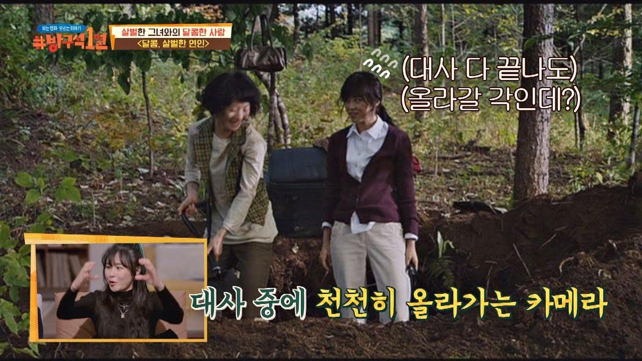 "Download 즉흥 애드리브 못하는 최강희(Choi Kang Hee)가 한 애드리브 ☞ ""그럴까?"" ☜ 방구석1열(movieroom) 84회"