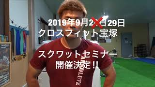 渋谷優輝×藤田ヨシフミ ストレングスセミナー クロスフィット宝塚presents