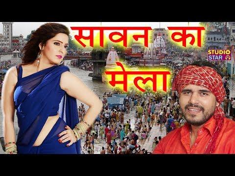Latest Bhole Baba Song 2017 | Sawan Ka Mela | Sonu Kaushik,Chandni Singh | New Bhole Nath Song