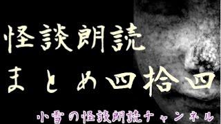 怪談  朗読 怖い話 まとめ 四拾四 作業用【本当にあった怖い話】都市伝説 心霊体験シリーズ