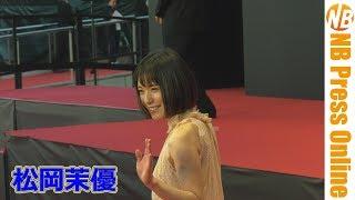 第31回東京国際映画祭レッドカーペットより。 アンバサダー松岡茉優 TOK...