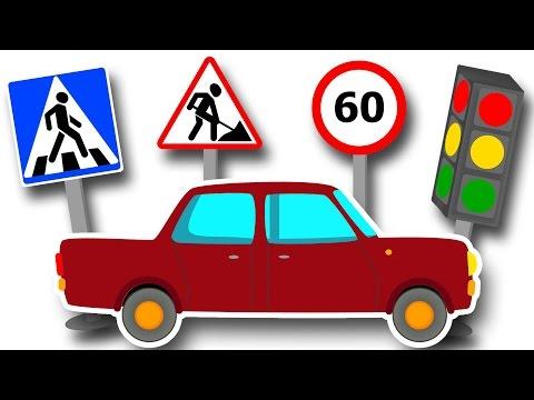 Дорожные знаки мультфильм для детей