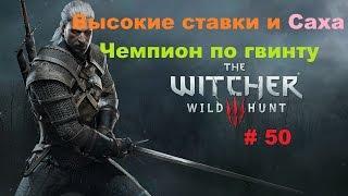 Прохождение The Witcher 3: Wild Hunt Высокие ставки и Саха # 50