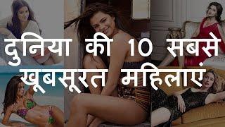 दुनिया की 10 सबसे खूबसूरत महिलाएं | Top 10 Most Beautiful Women of the World | Chotu Nai