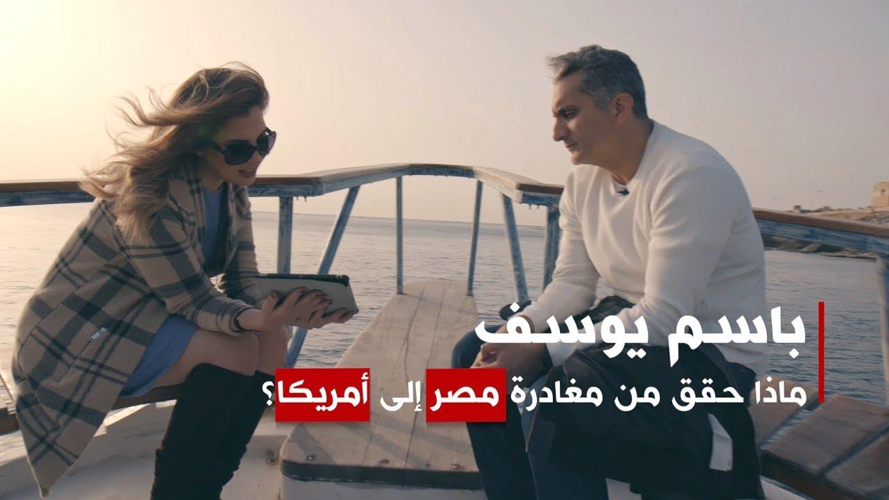 باسم يوسف: محزن ما يجري في مصر حالياً ولا يوجد ما أستطيع فعله | بي بي سي إكسترا