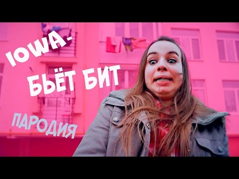 клип бьет бит онлайн