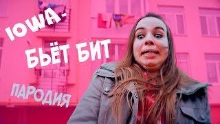 IOWA - Бьёт Бит | ПАРОДИЯ