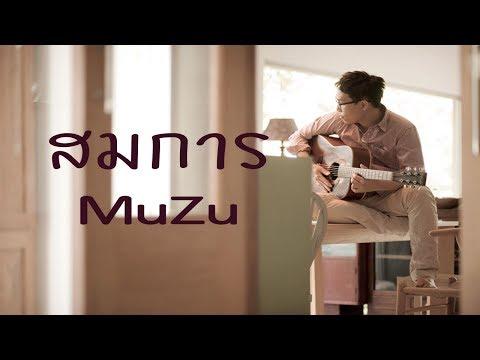 สมการ-MuZu