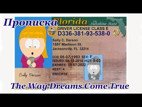 Ответ на вопрос | Прописка в США | Адрес на правах | Переезд