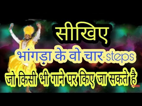 How to learn Bhangra || How to learn Bhangra of Punjab just in 5 mins|| Easiest way to learn bhangra