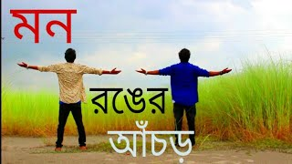 Mon Ronger Achor | মন রঙের আঁচড় By Tahsin Shooiib Khan Emu Badhon Bangla New Music Video 2017