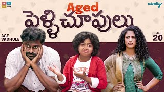 Aged Pelli Choopulu || Wirally Originals || Tamada Media