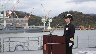 イージス艦に女性初の艦長就任 「新たな航海に向けて出港しよう」と訓示