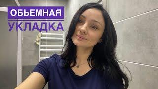 ОБЪЁМНАЯ УКЛАДКА ВОЛОС hair routine
