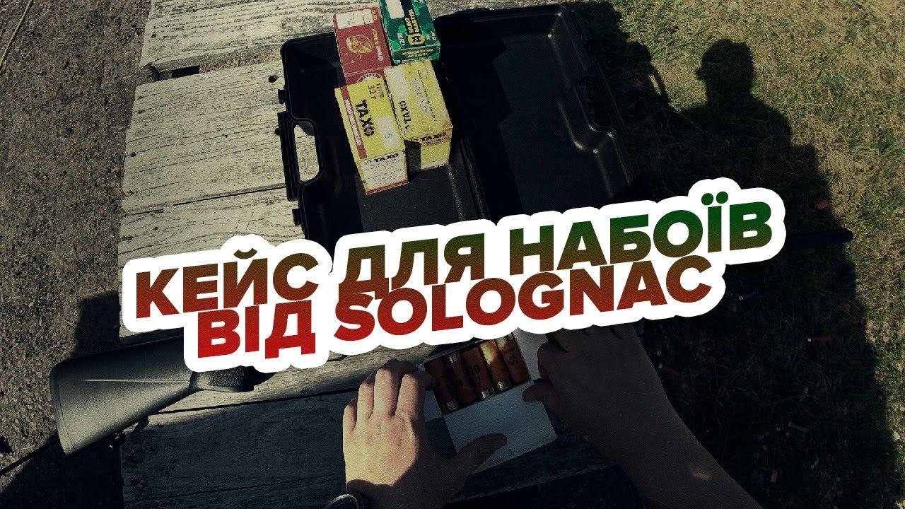 Кейс для  набоїв від  Solognac