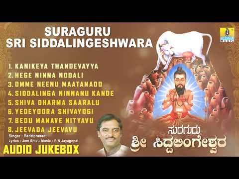 ಸಿದ್ದಲಿಂಗೇಶ್ವರ ಭಕ್ತಿಗೀತೆಗಳು - Suraguru Sri Siddalingeshwara   Kannada Devotional Songs-Audio JukeBox