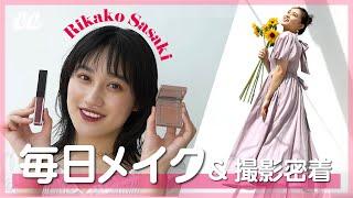 【新専属モデル】アンジュルム 佐々木莉佳子の毎日メイクをご紹介💛【撮影密着】