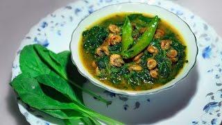 পালং চিংড়ির ঝোল | Palong Chingri | Spinach Curry