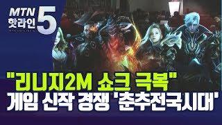 """""""리니지2M 쇼크 극복""""…게임사들 신작 경쟁"""