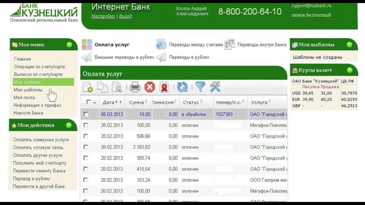 кузнецкий банк онлайн личный ренессанс кредит наличными отзывы 2020 год