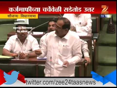 Vidhan Sabha : Radha Krishna Vikhe Patil On Laon of Farmer