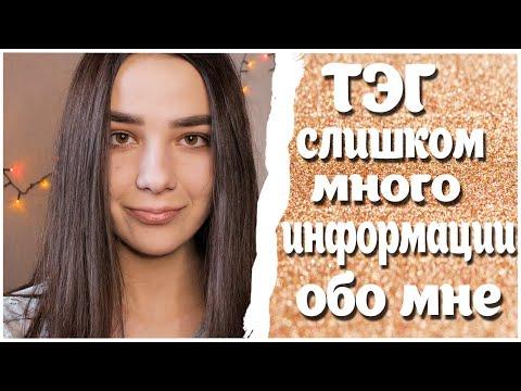 TAG: Слишком Много Информации Обо Мне ♥ Alina Usataya
