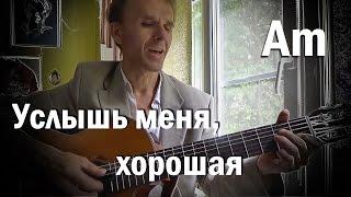 УСЛЫШЬ МЕНЯ, ХОРОШАЯ, на гитаре аккорды, песни 60-х годов, СССР