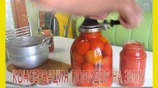 Консервация помидор на зиму.Рецепт консервации помидор.Маринованные помидоры с лимонной кислотой