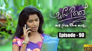 Sangeethe | Episode 90 14th June 2019 Thumbnail
