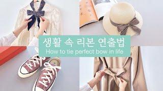 [ENG] 생활속 리본 연출법 / How to tie …