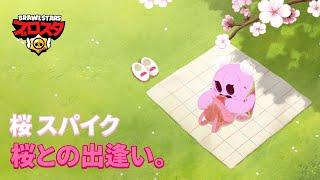 桜との出逢い。