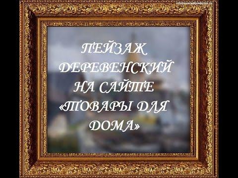 Пейзаж деревенский «Карелия» на сайте товаров для украшения дома
