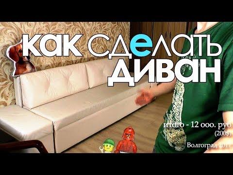 Как сделать диван самому в домашних условиях