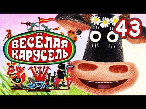 Весёлая карусель - Выпуск 43 - Союзмультфильм 2016