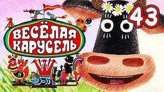 Download Весёлая карусель - Выпуск 43 - Союзмультфильм 2016 Mp3 and Videos