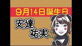 9月14日は女優の安達祐実さんの誕生日だにー 今回はパンダ伯爵が描く似...