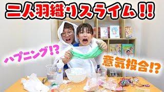 【SLIME】男女ではちゃめちゃ!?二人羽織スライムチャレンジやってみた!