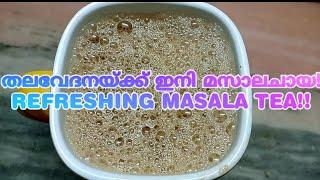 സ്പെഷ്യൽ മസാല ചായ | Special Masala Tea| Refreshing