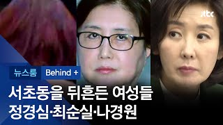 [비하인드+] 서초동을 뒤흔든 세 명의 여성들 / JTBC 뉴스룸