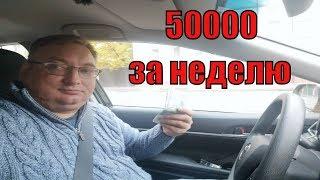 Как заработать 50 000р в неделю Яндекс такси в ТК956/StasOnOff