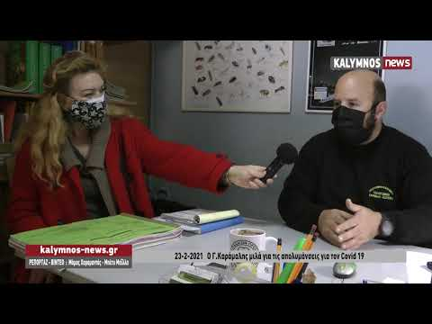 23-2-2021 Ο Γ.Καράμαλης μιλά για τις απολυμάνσεις για τον Covid 19