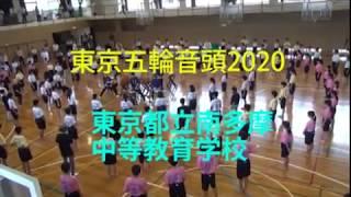 東京都立南多摩中等教育学校「東京五輪音頭2020みんなで踊ろう!」