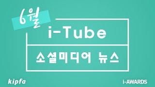 아이튜브뉴스 | 6월 …